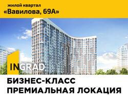 ЖК «Вавилова, 69А» - квартиры от 10,1 млн руб. Метро Университет. Панорамные виды.
